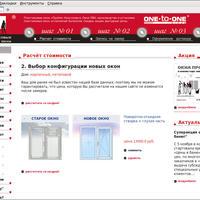 www.oknaproem.ru: Расчёт стоимости - выбор конфигурации новых окон