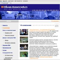 www.oknakomplekt.ru: О компании