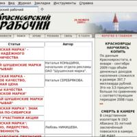 Красноярский рабочий
