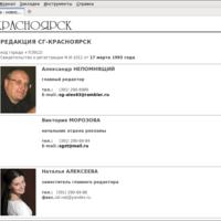 www.sgzt.com: Страницы о редакции и услугах