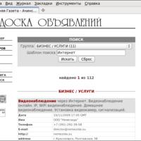 sga.eachinsk.ru: Доска объявлений